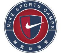 Nike Basketball Camps China